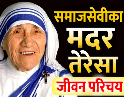 Mother Teresa information in Marathi