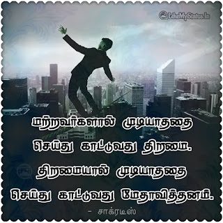 Chakrates Philosophies In Tamil
