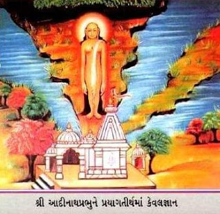 SHREE AADINATH CHARITRA (BHAG) - 15 | JAIN STUTI STAVAN