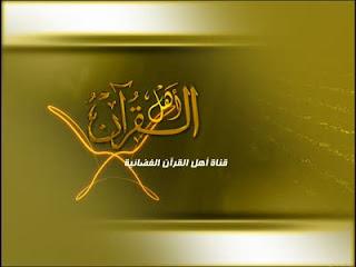 اللى فات سات تردد قناة  قران كريم جديدة