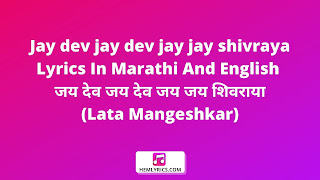 Jay dev jay dev jay jay shivraya Lyrics In Marathi And English - जय देव, जय देव, जय जय शिवराया (Lata Mangeshkar)