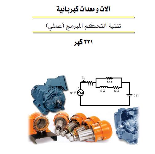 كتاب التحكم المنطقي المبرمج PLC pdf