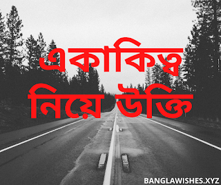 bangla quotes about lonliness
