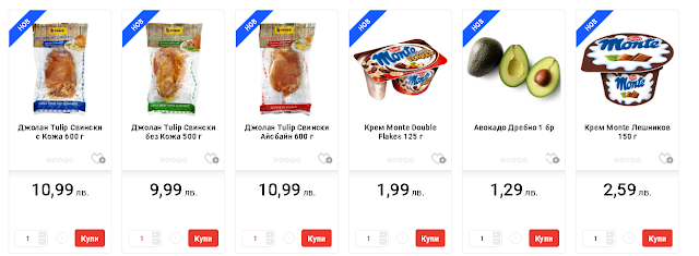 най- новите продукти в магазина на ебаг