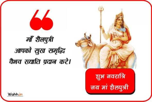 Navratri Maa Shailputri Messages Greetings