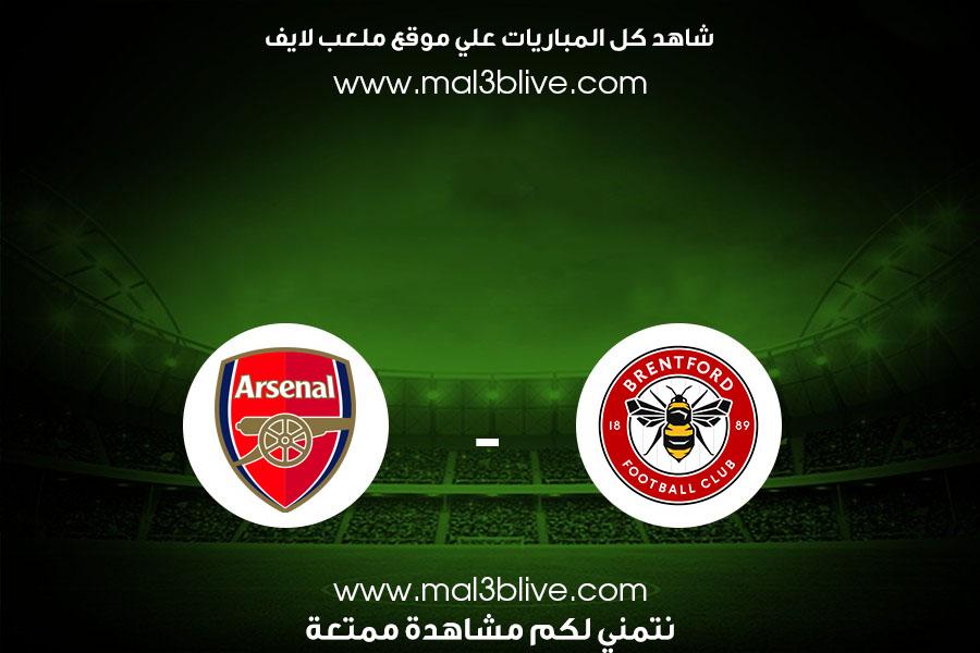 مشاهدة مباراة برينتفورد وآرسنال بث مباشر ملعب لايف اليوم الموافق 2021/08/13 في الدوري الانجليزي