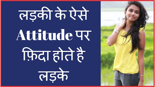 love and relationship tips for girls in hindi