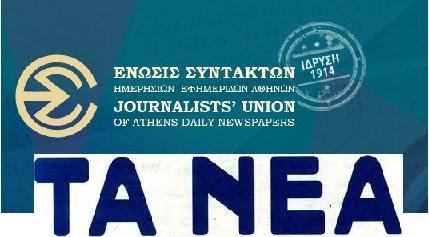 Η ΕΣΗΕΑ ζητεί από την διεύθυνση της εφημερίδας «Τα Νέα» να διασφαλίσει την ελευθερία της έκφρασης...
