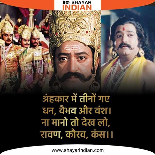 अंहकार में तीनों गए- Raavan, Korav, Kans | Ghamand Shayari