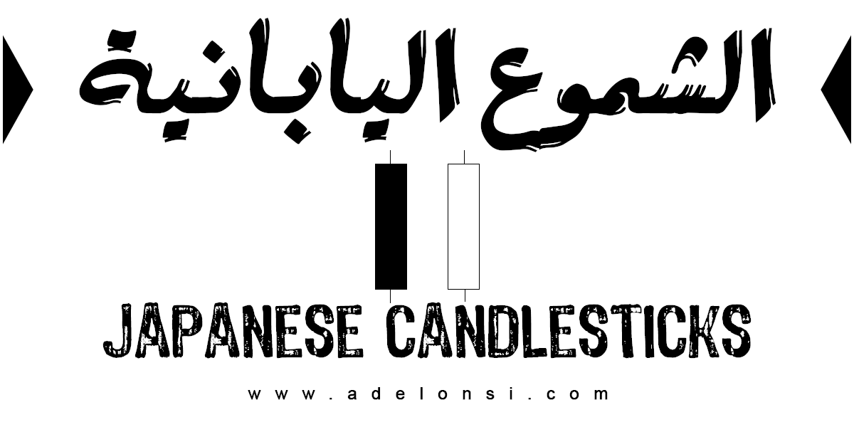 الشموع اليابانية Japanese Candlesticks