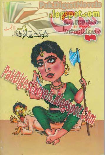 Biwi Novel By Shoukat Thanvi Pdf Free Download