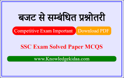 बजट से सम्बंधित प्रश्नोतरी | SSC Exam Important bajat Objective Questions and Answer | PDF Download |
