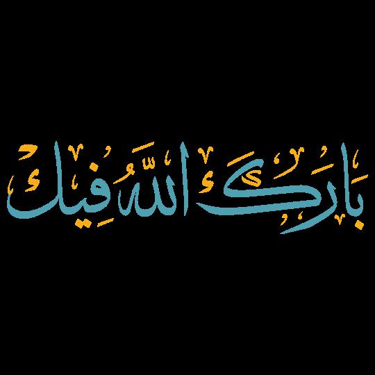 barak allah fik arabic calligraphy illustration vector color transparent download free eps svg