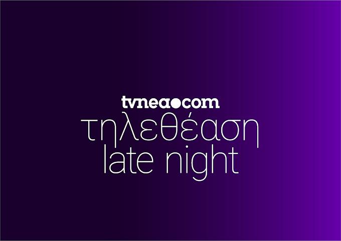 UPDATE - Δείτε τα νούμερα (18/54) στην Late Night ζώνη για χθες,19/10/2020