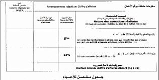 g12 impot algerie 2018