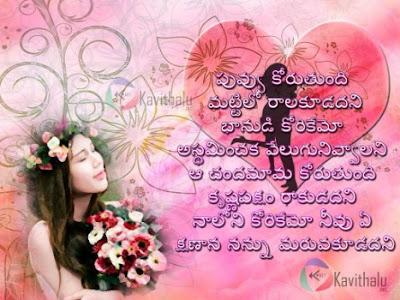 world best telugu love letters