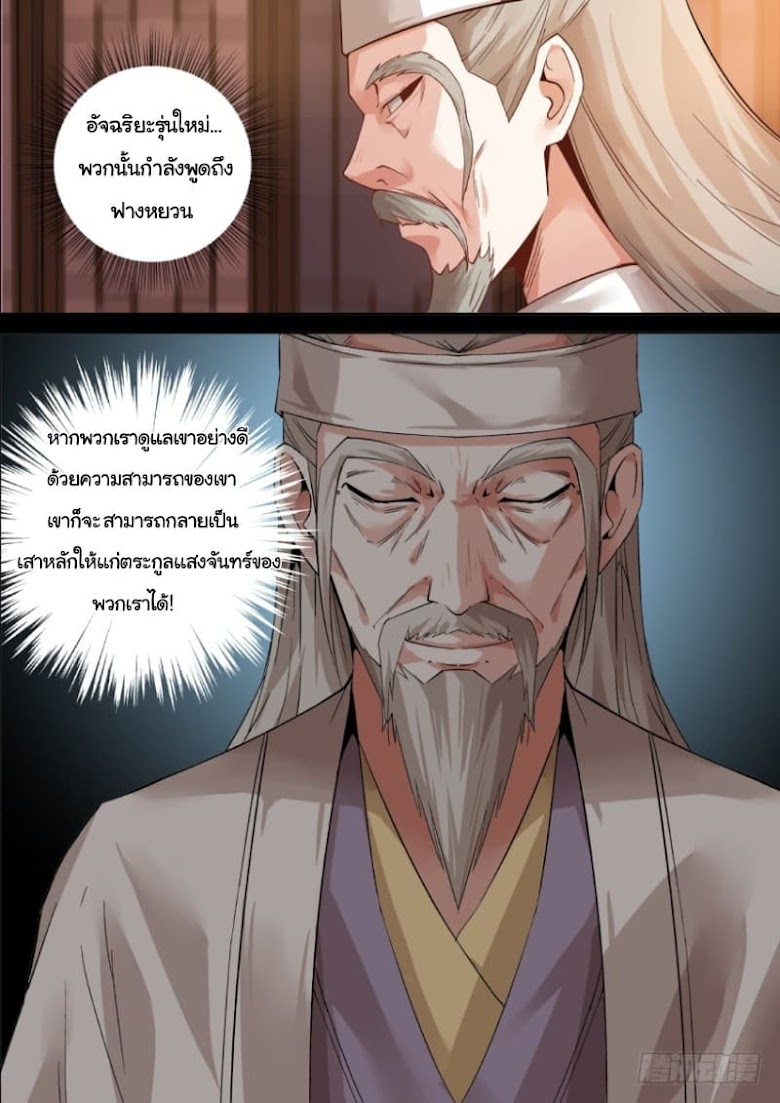 Master of Gu - หน้า 18