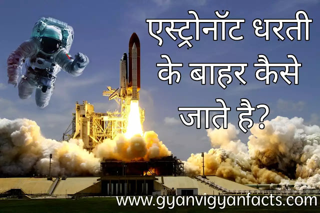 how-to-astronaut-come-back-from-space-in-hindi, how-astronauts-get-back-from-space