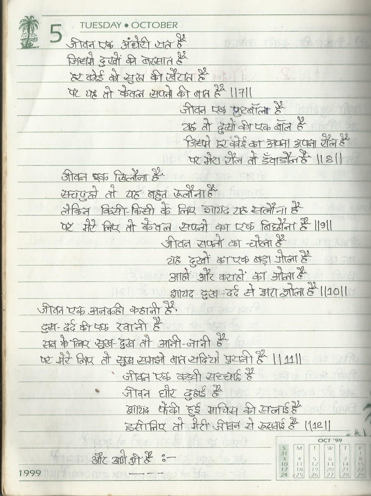 Mai Narendra.....: My Classics: Poem 2: जीवन क्या है?