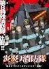 Fire Force: anime terá 24 episódios