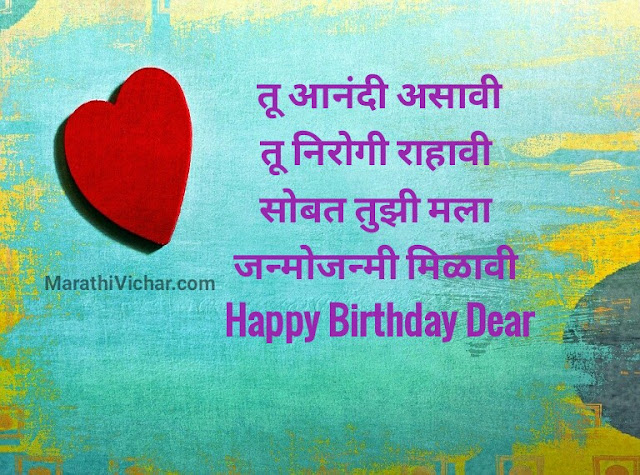 birthday wishes for wife in marathi language