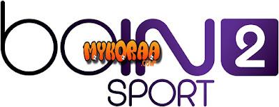 يلا شوت بث مباشر مشاهدة قناة بي ان سبورت 2 beIN Sports HD2 live بجودة عالية بدون تقطيع