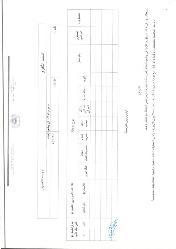استقبال وتسجيل التلميذات والتلاميذ في وضعية إعاقة بالمؤسسات التعليمية