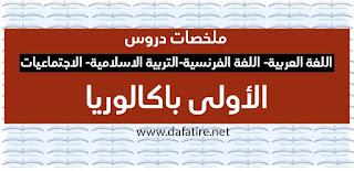 ملخصات دروس اللغتين الفرنسية العربية و التربية الاسلامية و الاجتماعيات للأولى باكالوريا