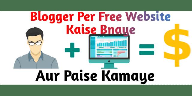 Blogger Kya Hai ? Blogger Per Aasaani Se Free Website Kaise Bnaye। Janiye Puri Jankari Hindi Me !