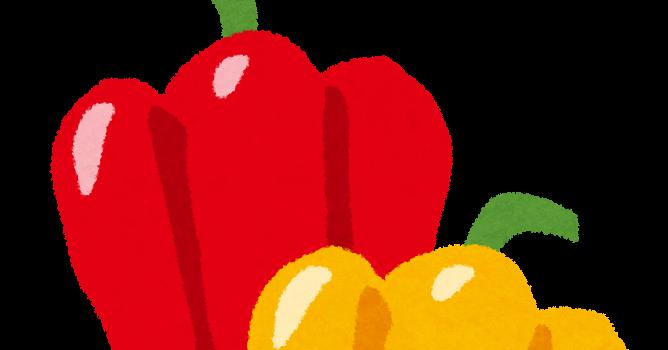 パプリカのイラスト 野菜 かわいいフリー素材集 いらすとや