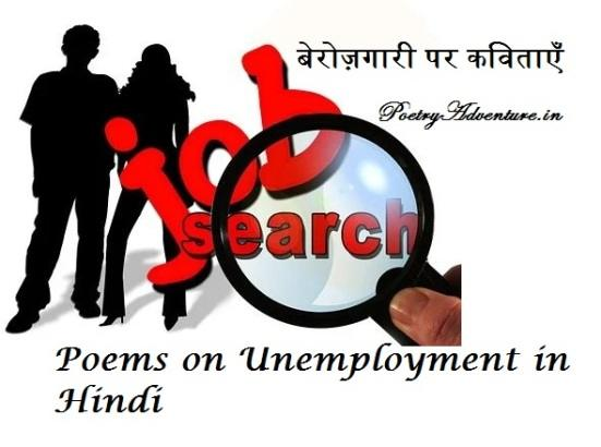 Poem on Unemployment in Hindi, Unemployment Par Kavita, Berojgari Par Kavita, बेरोज़गारी पर कविताएँ