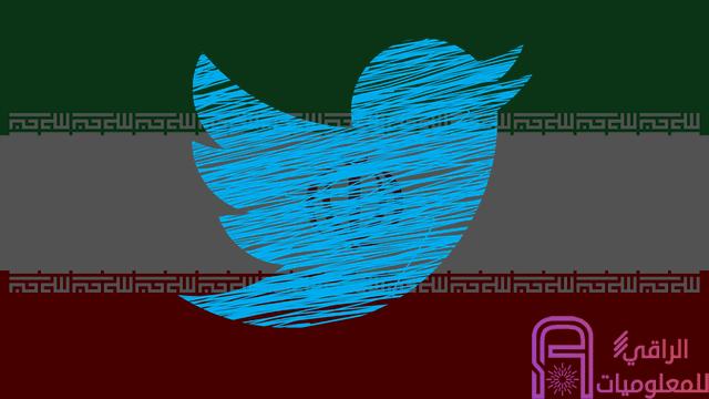 تويتر يحذف ما يقرب من 5000 حساب مرتبط بإيران