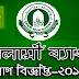 Islami Bank Bangladesh Limited job circular 2019 । carrer.islamibank.bd