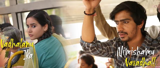 amaram-akhilam-prema-2020-telugu-movie-tholi-tholi-song-lyrics