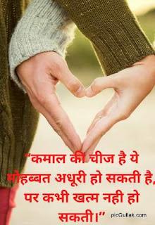 Adhuri-ho-sakti-chahat-Romantic-shayari-in-hindi