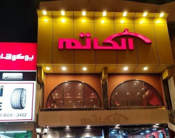 مطعم الكاتم الدوحة   المنيو الجديد ورقم الهاتف والعنوان