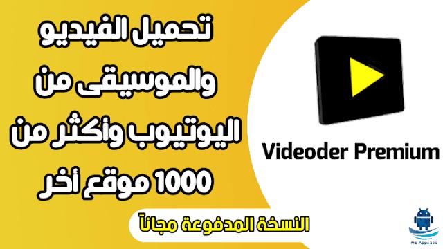 تحميل تطبيق Videoder premium Apk النسخة المدفوعة مجانا للاندرويد