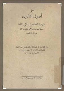 """كتاب """" علم أصول القانون """" من أروع وأرقى  كتب القانون"""