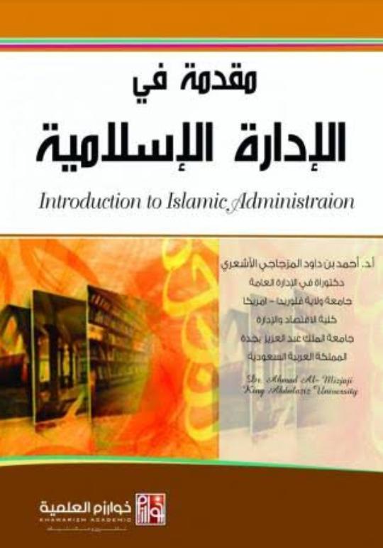 كتاب الاستراتيجية pdf