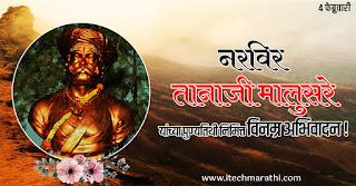 tanaji malusare punyatithi image,tanaji malusare punyatithi status,tanaji malusare punyatithi in marathi,तानाजी मालुसरे पुण्यतिथी ,तानाजी मालुसरे माहिती,tanaji malusare