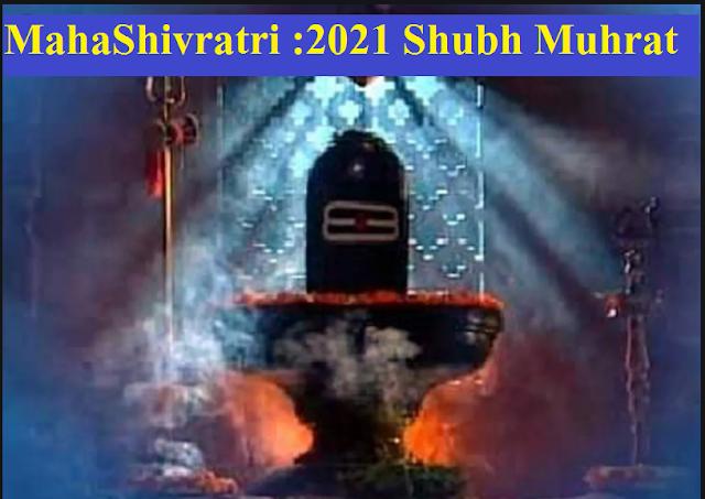 Mahashivratri 2021: महाशिवरात्रि के दिन बन रहे कई शुभ संयोग,  11 मार्च  को है , भगवान शिव की पूजा का शुभ मुहूर्त