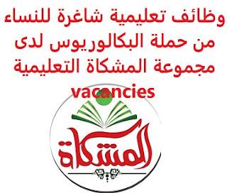 وظائف السعودية وظائف تعليمية شاغرة للنساء من حملة البكالوريوس لدى مجموعة المشكاة التعليمية vacancies وظائف تعليمية شاغرة للنساء من حملة البكالوريوس لدى مجموعة المشكاة التعليمية vacancies  أعلنت مجموعة المشكاة التعليمية (قسم البنات) عن وظائف تعليمية شاغرة للنساء من حملة البكالوريوس، للعمل في مدارس مشكاة الشعلة للبنات في مكة المكرمة وذلك للتخصصات التالية: أحياء الحاسوب رياضيات فيزياء كيمياء اللغة الإنجليزية حيث يشترط في مالتقدمات للوظيفة الحصول على درجة البكالوريوس في التخصص المطلوب للتسجيل اضغط على الرابط هنا  أنشئ سيرتك الذاتية     أعلن عن وظيفة جديدة من هنا لمشاهدة المزيد من الوظائف قم بالعودة إلى الصفحة الرئيسية قم أيضاً بالاطّلاع على المزيد من الوظائف مهندسين وتقنيين محاسبة وإدارة أعمال وتسويق التعليم والبرامج التعليمية كافة التخصصات الطبية محامون وقضاة ومستشارون قانونيون مبرمجو كمبيوتر وجرافيك ورسامون موظفين وإداريين فنيي حرف وعمال