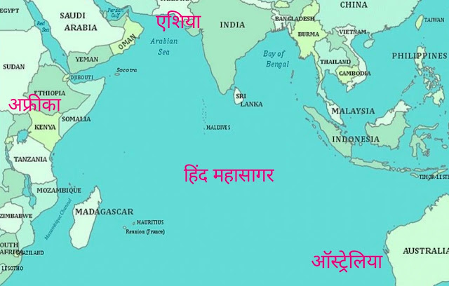हिंद महासागर कहां स्थित है  - Indian Ocean in Hindi