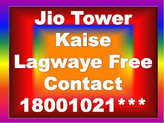 Jio Tower Kaise Lagwaye, how to install jio tower at home, how to get jio tower in your area, how to get jio tower in my land, how to get jio tower,jio tower kaise lagwaye, jio ka mobile tower kaise lagwaye, jio company ka tower kaise lagwaye, jio ke tower kaise lagwaye, jio ka tower kaise lagwaye in hindi, 4g tower kaise lagwaye, jio mobile tower kaise lagwaye,
