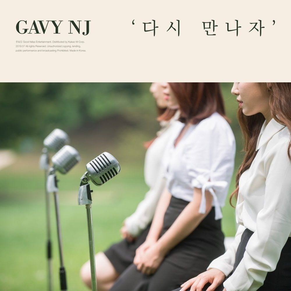 Gavy NJ – See You Again – EP (ITUNES MATCH AAC M4A)
