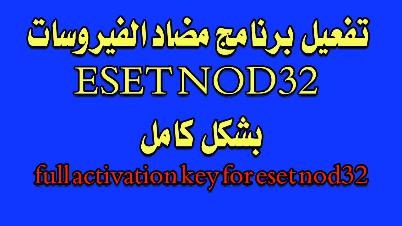 full activation key for eset nod32