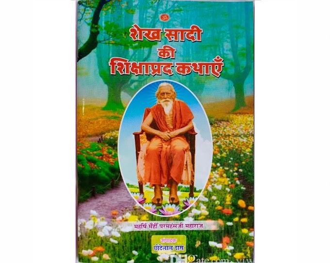 LS57 शेख सादी की शिक्षाप्रद कथाएँ ।। 38 विख्यात उपदेशपूर्ण कथाओं और महत्त्वपूर्ण सूक्तियों सहित