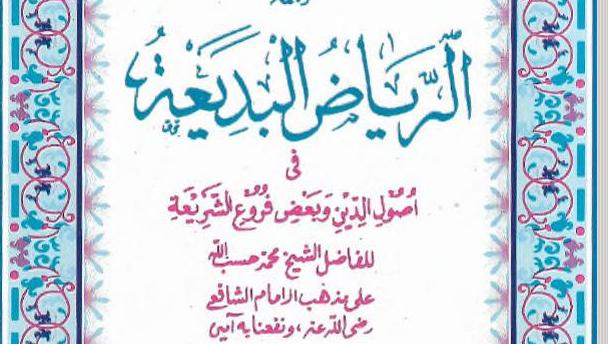 Download Matan Kitab Riyadhul Badi'ah Makna Jawa