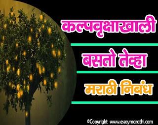 mi kalpvrushakhali basto tevha essay in marathi