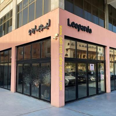 مطعم ليوباردو - Leopardo الخبر | المنيو الجديد واوقات العمل والعنوان